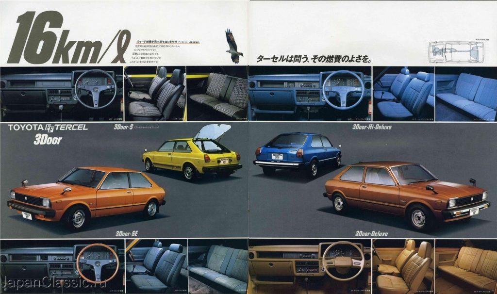 1978 Toyota Tercel Advertisement in Japan
